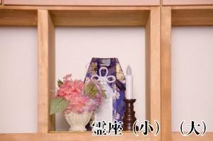 霊座(小)(大)