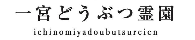 清須市の方への連絡先